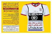 """اولین  جشنواره عکس فوتبالی با عنوان """" فوتبال و زندگی """" برگزار می شود"""