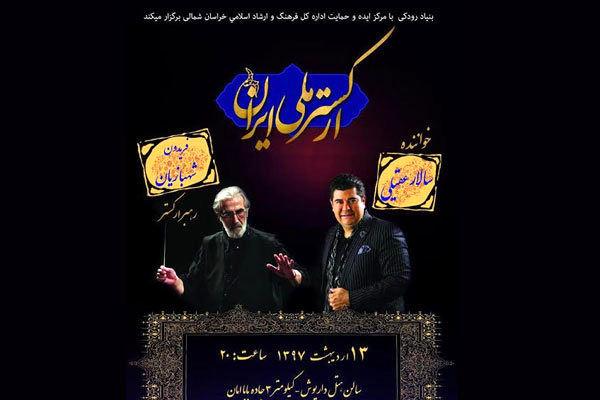 کنسرت ارکستر ملی ایران به خوانندگی سالار عقیلی در بجنورد برگزار می شود