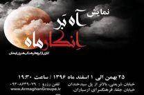 نمایش آه بر انکار ماه از ۲۵ بهمن اجرای خود را آغاز می کند