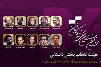 اعضای هیات انتخاب بخش داستانی جشنواره فیلم کوتاه تهران مشخص شدند