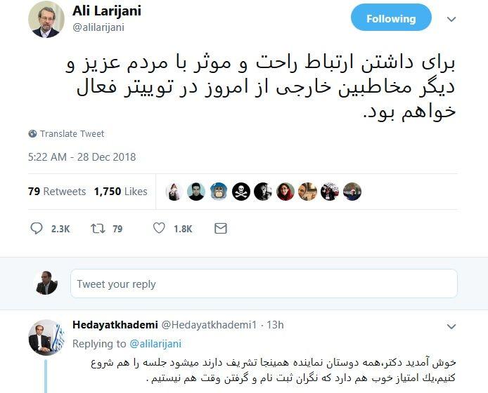 راه اندازی حساب کاربری جعلی به نام رییس مجلس در توییتر