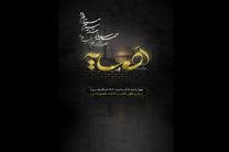 جزئیات سریال حضرت معصومه (س) در ویژه برنامه همسایه تشریح می شود