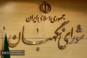 تشریح آخرین نظرات شورا نگهبان درباره مصوبات مجلس