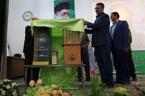رونمایی از طرح جدید صندوق صدقات در یزد