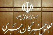 جلسه کمیسیون سیاسی و اجتماعی مجلس خبرگان رهبری برگزار شد