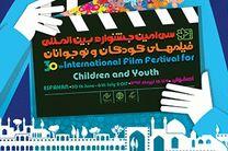 فهرست نهایی نامزدهای جشنواره فیلم های کودکان و نوجوانان اصفهان اعلام شد