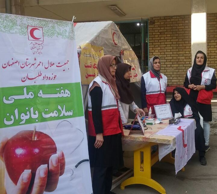 اجرای برنامههای متنوع هفته ملی سلامت بانوان در هلال احمر اصفهان