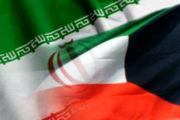 تبادل تعدادی زندانی میان ایران و کویت