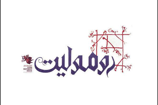 نمایش رومولیت و شیطونی تا 10 خرداد تمدید شد
