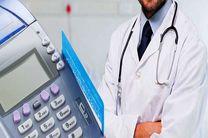 پلمب مطب پزشکان بدون دستگاه کارتخوان