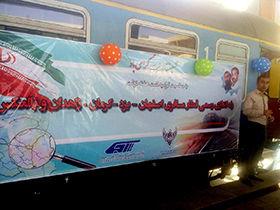 قطار مسافری اصفهان - زاهدان راه اندازی شد