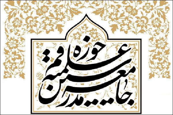 بیانیه مجمع مدرسین و محققین حوزه علمیه قم در خصوص فعالیت عضو زرتشتی شورای شهر یزد