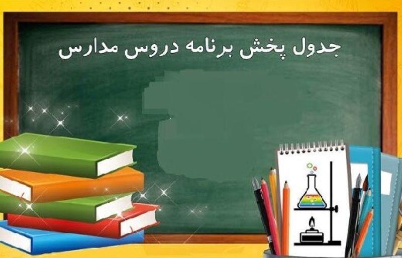 جدول پخش برنامه آموزشی مدرسه تلویزیونی در روز چهارشنبه ۱۹ شهریور ۹۹