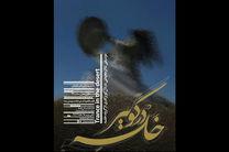نمایش خلسه در کویر در ایام ماه مبارک رمضان به صحنه می رود