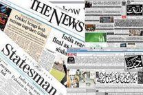 نگاهی به مهمترین عناوین روزنامه های امروز پاکستان