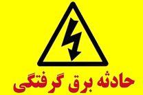 فوت یک کودک 3 ساله براثر برق گرفتگی در اصفهان