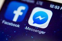 مسدود کردن فیسبوک در سال ۲۰۱۸