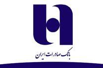 افزایش منابع، کاهش مطالبات و درآمدهای کارمزدی، اضلاع مثلث سودآوری بانک صادرات ایران