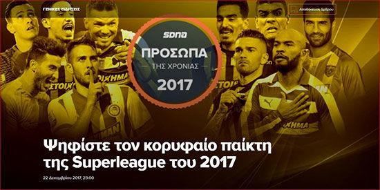 شجاعی بین ۱۰ ورزشکار برتر یونان+لینک نظرسنجی