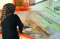 تمامی زنان ١٨ تا ٥٠ سال می توانند از پوشش بیمه زنان خانه دار بهره مند گردند