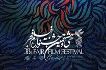پخش مراسم اختتامیه جشنواره فیلم فجر از شبکه نمایش
