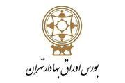 ارزش معاملات بورس تهران به 2317246 میلیارد ریال رسید