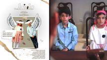 بچه ها با داستانی غیرمتعارف آماده حضور در جشنواره های بین المللی شد