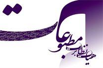 ۱۶۷ نفر نامزد انتخابات نماینده مدیران مسئول شدند/نام حسین انتظامی هم در میان نامزدها دیده می شود