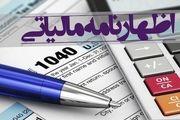 تمدید مجدد مهلت ارایه اظهارنامه مالیاتی اشخاص حقوقی به مدت یک هفته دیگر