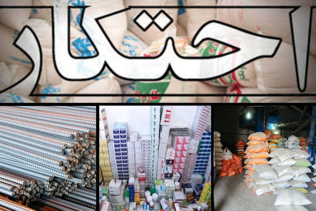 کشف 50 انبار  احتکار کالا  در اصفهان