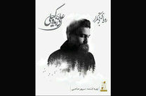 «رویای بیتکرار» علی زندوکیلی منتشر شد