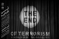 نمایشگاه پایان یک داعش امروز برگزار می شود