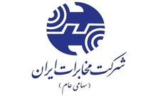 اختلال در سه مرکز مخابرات تهران