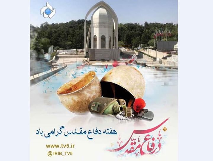 فرمانده توپخانه قرارگاه خاتم الانبیاء مهمان خاک پاک می شود