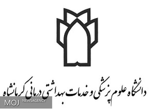 کرمانشاه مرکز غرب کشور در حوزه سلامت است