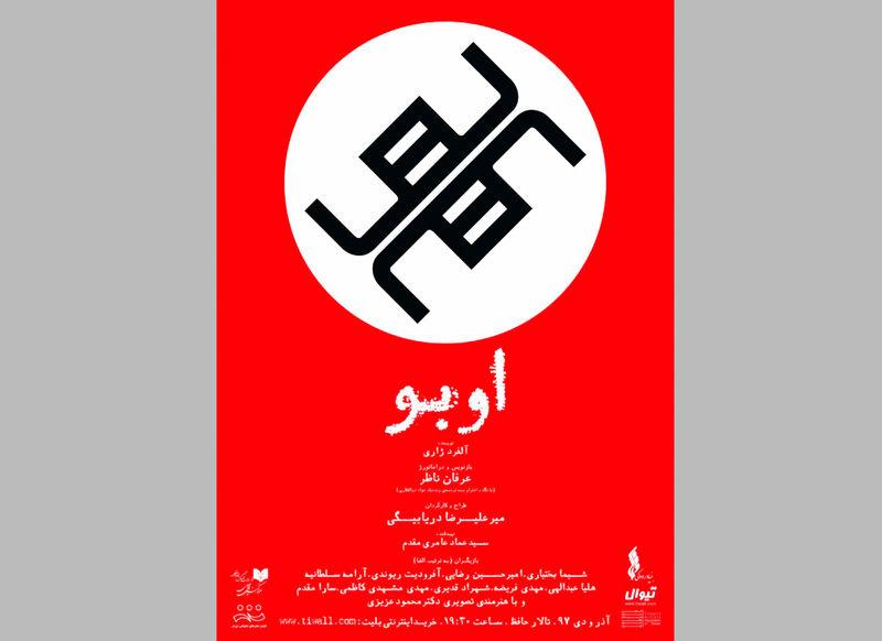 نمایش اوبو از 27 آذرماه در تالار حافظ روی صحنه می رود