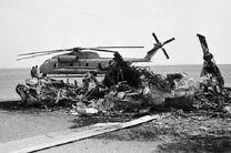 عملیات طبس؛ شکست نظامی آمریکا از دانه های شن