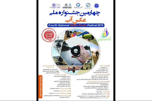 چهارمین جشنواره عکس آب برگزار میشود