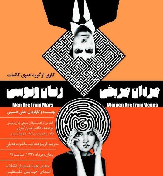تئاتر مردان مریخی، زنان ونوسی تلفیقی از روانشناسی و کمدی