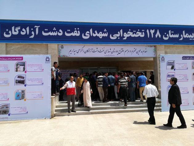 بیمارستان نفت دشتآزادگان با حضور وزیر بهداشت افتتاح شد