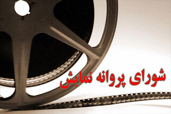 پروانه نمایش برای ۳ فیلم سینمایی صادر شد