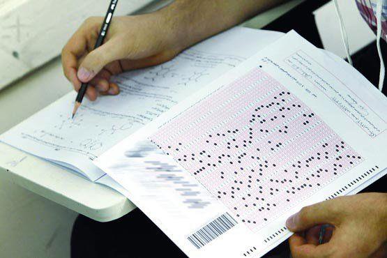 کلید سوالات آزمون کارشناسی ارشد منتشر شد