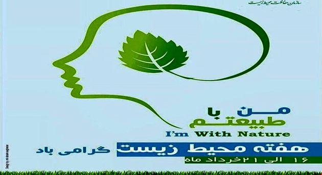 پاکسازی محیطزیست با شعار من با طبیعتم در کرمانشاه