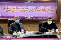 مهمترین رویدادهای فرمانداری یزد در روزهای پایانی هفته دولت