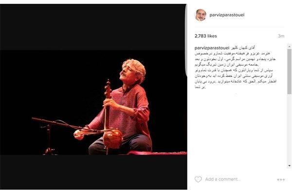 """واکنش پرویز پرستویی به موفقیت کیهان کلهر در جایزه """"گرمی"""""""