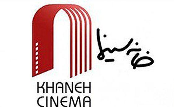 مجمع عمومی خانه سینما ۱۵ اسفند برگزار میشود