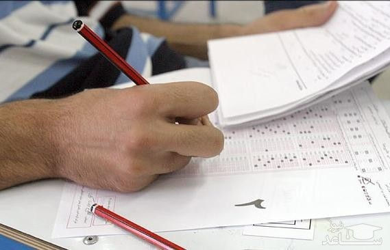 مهلت انتخاب رشته کنکور ارشد 97 تا 22 خرداد تمدید شد