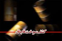 کشف 30 هزار لیترگازوئیل قاچاق در اصفهان
