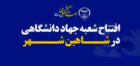 جهاد دانشگاهی واحد شاهین شهر راه اندازی شد