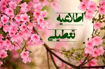 مدارس تهران سه شنبه ۲۶ آذر تعطیل است؟
